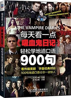 每天看一点《吸血鬼日记》 轻松学地道口语900句.pdf