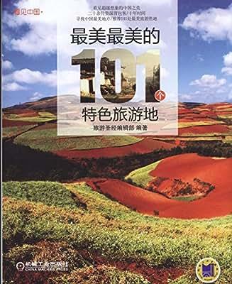看见中国:最美最美的101个特色旅游地.pdf