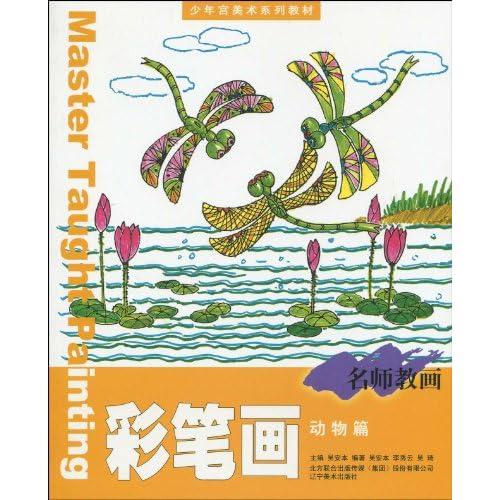 名师教画:彩笔画(动物篇)图片