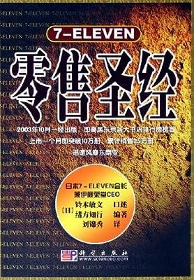 7-ELEVEN零售圣经.pdf
