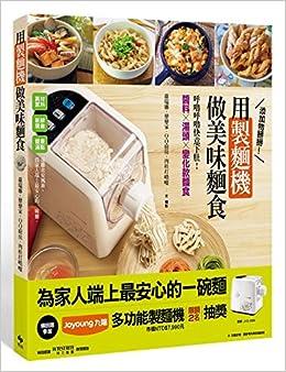 《添加物掰掰!用制面机做呼噜美味:面食美食快蛋糕天下戚风呼噜图片