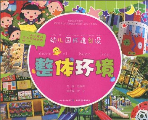 幼儿园环境创设:整体环境