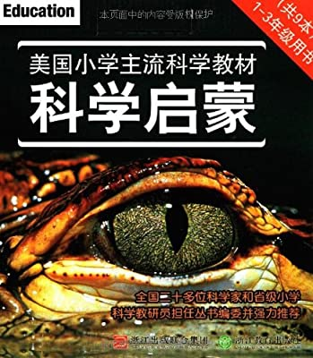 美国小学主流科学教材:科学启蒙.pdf