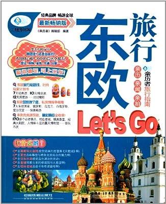 东欧旅行Let's Go.pdf