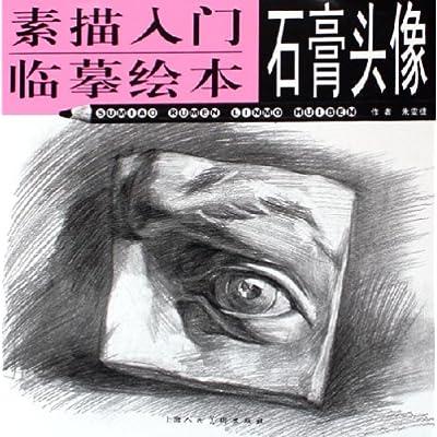 《沟通教程:素描石膏像与素描头像》内容简介:中国青年
