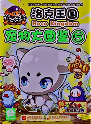 洛克王国:宠物大图鉴5.pdf