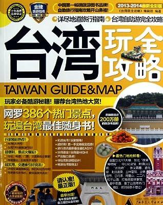 玩全攻略:台湾玩全攻略.pdf