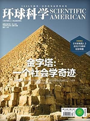 《环球科学》2015年12月号.pdf