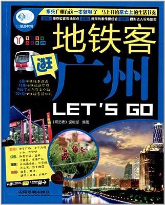 亲历者:地铁客逛广州Let's Go.pdf