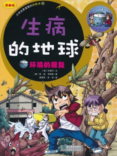 小学生最喜爱的环保书4 生病的地球 环境的报复 漫画版