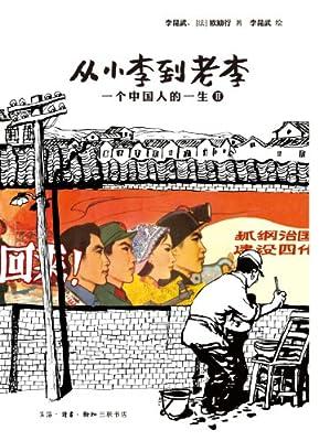 从小李到老李:一个中国人的一生2.pdf