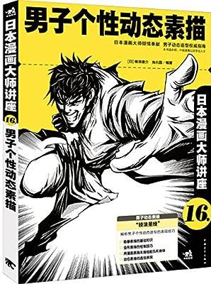 日本漫画大师讲座16:男子个性动态素描.pdf