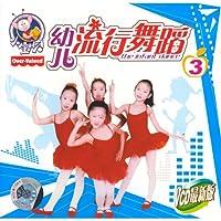 幼儿流行舞蹈3