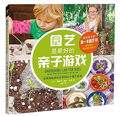 园艺是最好的亲子游戏.pdf