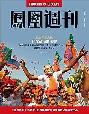 香港凤凰周刊 2014年17期.pdf