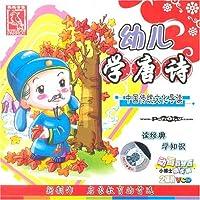中国传统文化导读:幼儿学唐诗