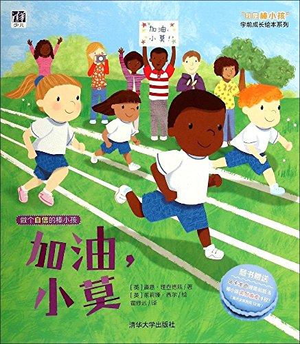 """""""我是棒小孩""""学前成长绘本系列:加油,小莫!"""