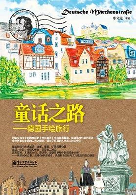 童话之路:德国手绘旅行.pdf