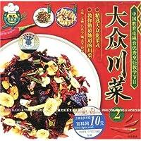 大众川菜2