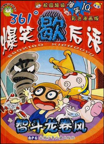 361 爆笑歇后语 智斗龙卷风 彩色漫画版