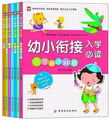 幼小衔接入学必读.pdf