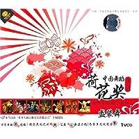 第6届中国舞蹈荷花奖比赛精品系列:盛装舞
