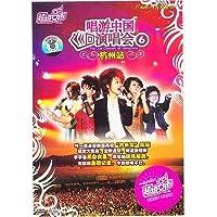 超级女声唱游中国巡回演唱会6:杭州站