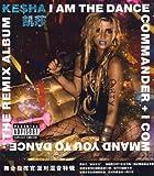 凯莎:舞会指挥官派对混音特辑(CD)