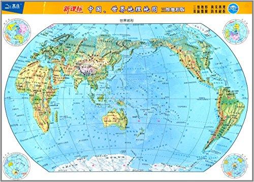 中国·世界地理地图(三维地形版)