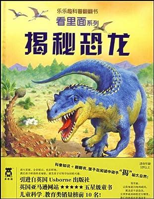 揭秘恐龙.pdf