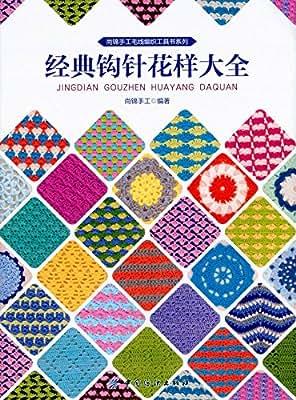 尚锦手工毛线编织工具书系列:经典钩针花样大全.pdf