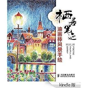 栖居笔迹:油画棒风景手绘-kindle商店-亚马逊中国
