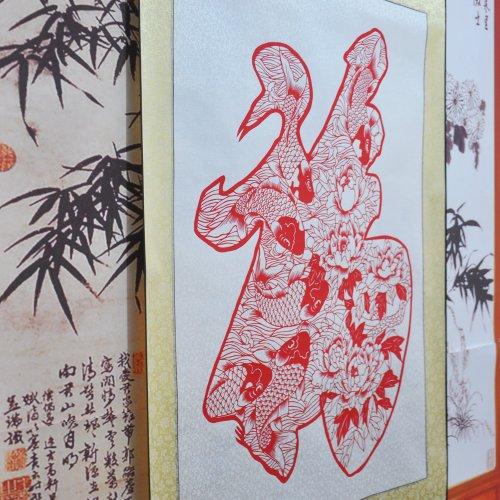 回至 墨香阁 福鱼牡丹 鲤鱼 剪纸 卷轴 镂空雕刻 中国特色 精裱 礼物