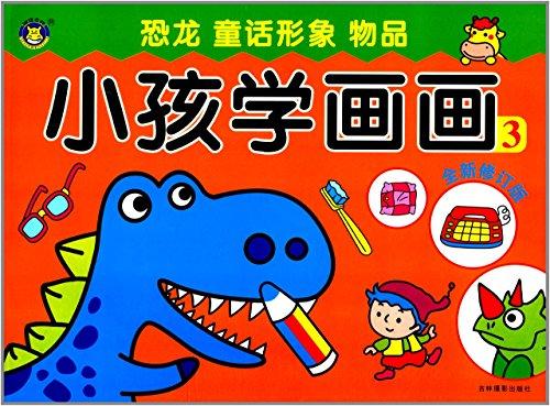 小孩学画画3:恐龙·童话形象·物品(修订版)