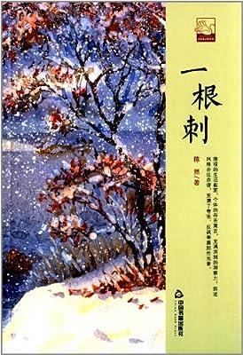 中国书籍文学馆·小说林:一根刺.pdf