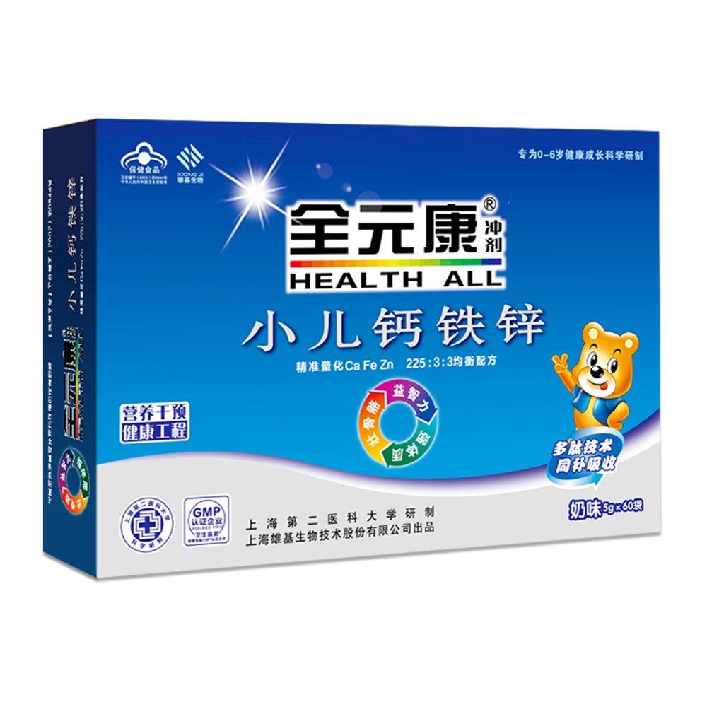 【全元康60袋装小儿钙铁锌】婴儿钙 儿童钙 宝宝补钙补铁补锌 冲剂钙