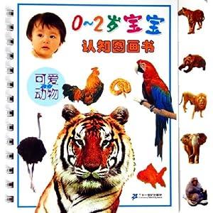 0-2岁宝宝认知图画书:可爱的动物