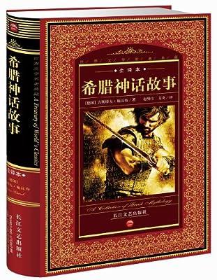 世界文学名著典藏•全译本:希腊神话故事.pdf