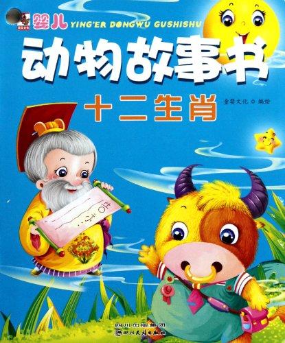 婴儿动物故事书:十二生肖