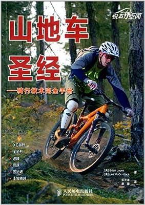山地车圣经:骑行技术完全手册.pdf