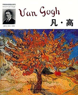 环球美术家视点系列-凡·高.pdf
