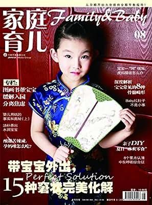 家庭·育儿 月刊 2015年08期.pdf