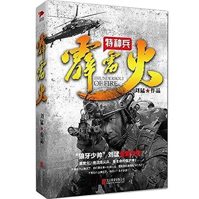特种兵之霹雳火.pdf