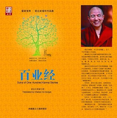百业经.pdf