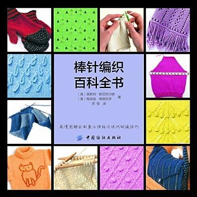 棒针编织百科全书.pdf