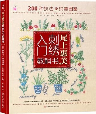 尾上惠美的刺绣入门教科书:200种针法+纯美图案.pdf