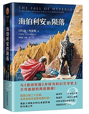 海伯利安的陨落.pdf
