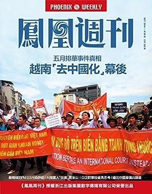 香港凤凰周刊 2014年29期.pdf