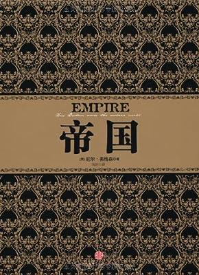 帝国.pdf