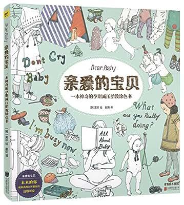 亲爱的宝贝:一本神奇的孕期减压胎教涂色书.pdf